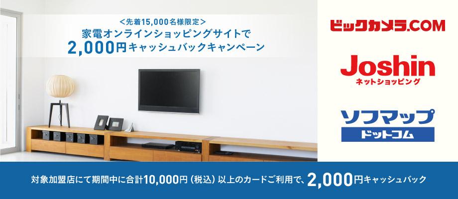 家電オンラインサイトで2,000円キャッシュバック