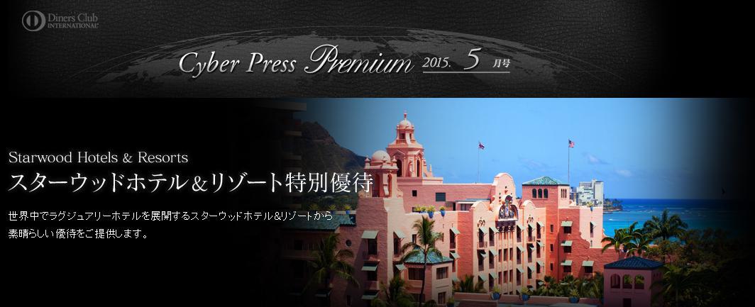 世界中でラグジュアリーホテルを展開するスターウッドホテルリゾートから