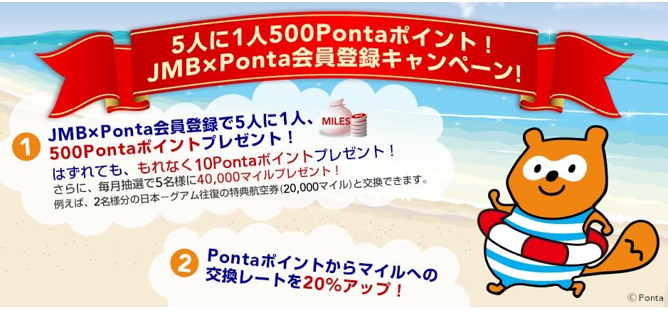 JALマイレージバンク 5人に1人500Pontaポイント!JMB×Ponta会員登録キャンペーン