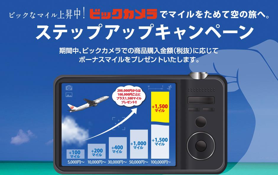 ビックカメラでマイルをためて空の旅へ。ステップアップキャンペーン