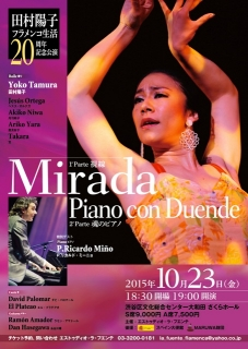 20151023_mirada.jpg