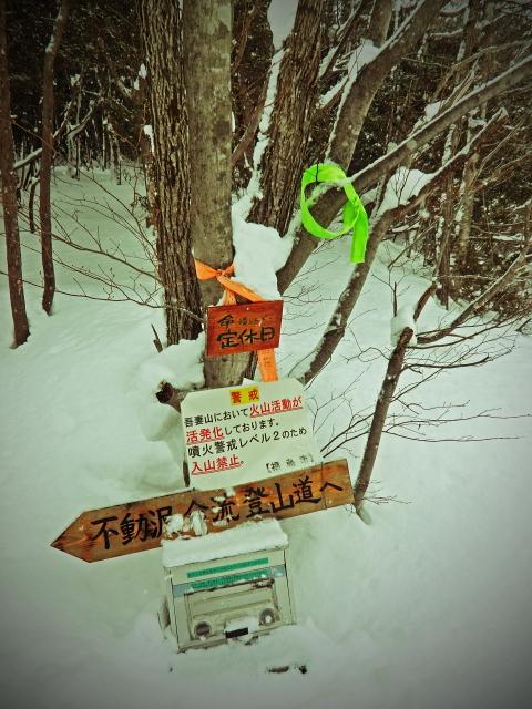 高湯登山口にて