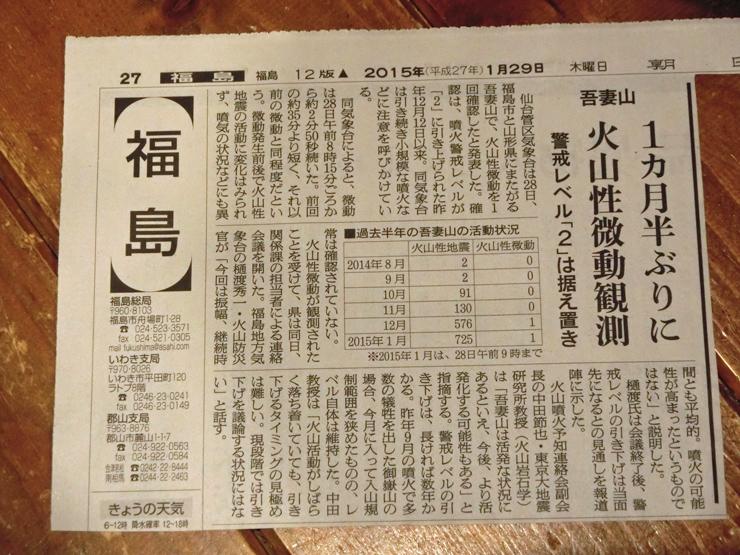 2015.01.29付 朝日新聞 福島版より