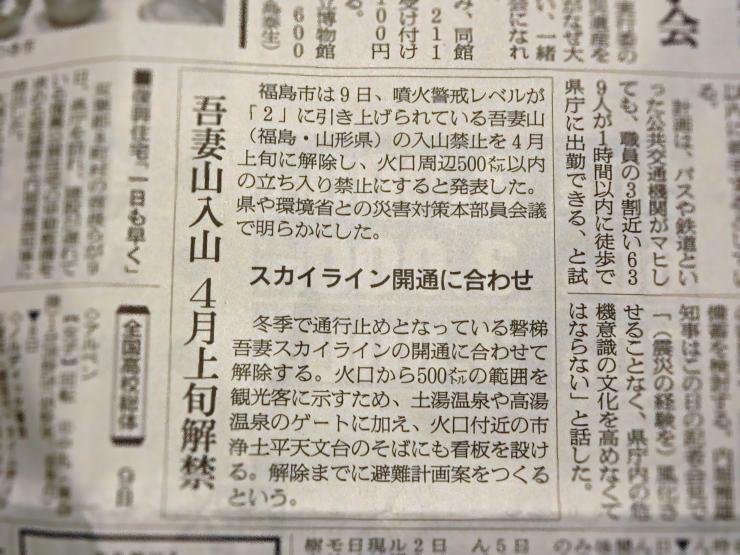 2015.02.10付 朝日新聞 福島版より