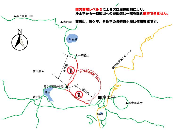 一切経山登山道規制区間マップ