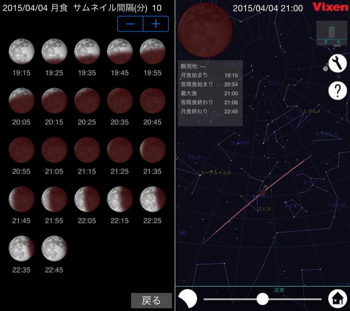 2015.04.04 皆既月食の様子