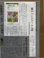 相模原公園の蝶たちとそのくらし-紹介