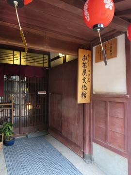 ・お茶屋文化館