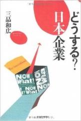 2月11日_どうする?日本企業