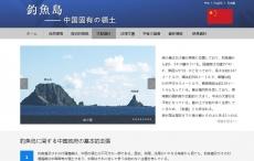 3月4日尖閣諸島