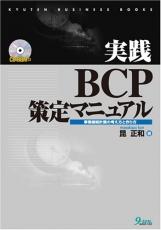 実践 BCP策定マニュアル