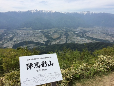 陣馬方山(2)