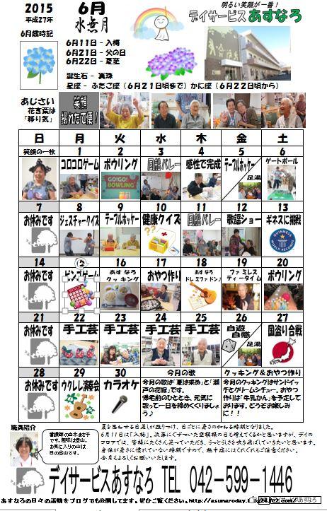 レクカレンダー6月