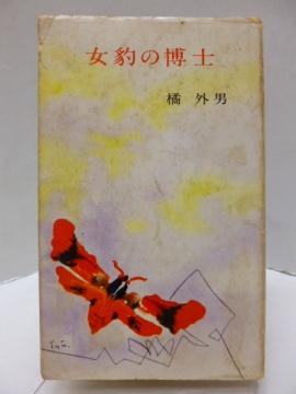 橘外男 女豹の博士 昭和30年