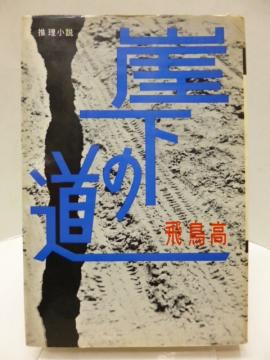 飛鳥 高 崖下の道 昭和36年