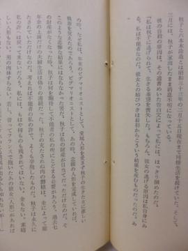 葉田 光 夜光裸身 昭和34年