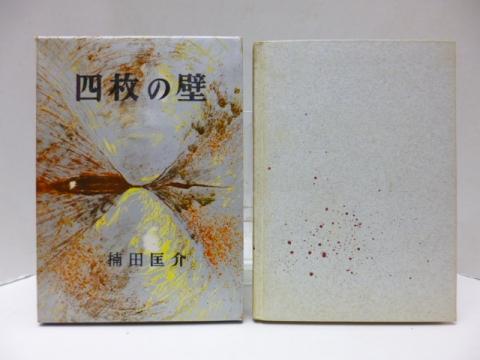 楠田匡助 四枚の壁 昭和36年
