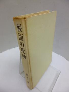 鷲尾三郎 假面の死神 昭和34年