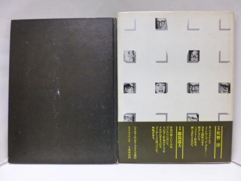 海外ミステリー作家の顔 2冊一括 1979年