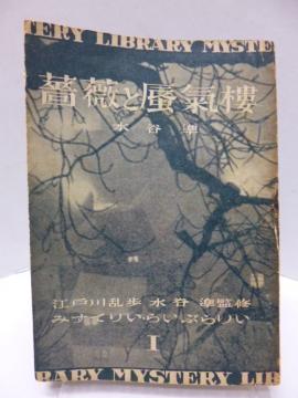 水谷準 薔薇と蜃気楼 昭和22年