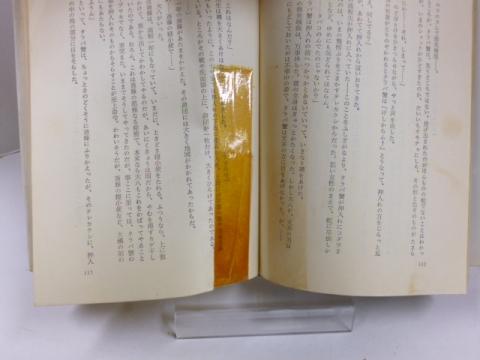 山田風太郎 殺人クラブ会員 昭和39年