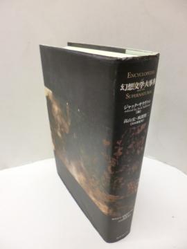 ジャック・サリヴァン編 幻想文学大事典 1999年