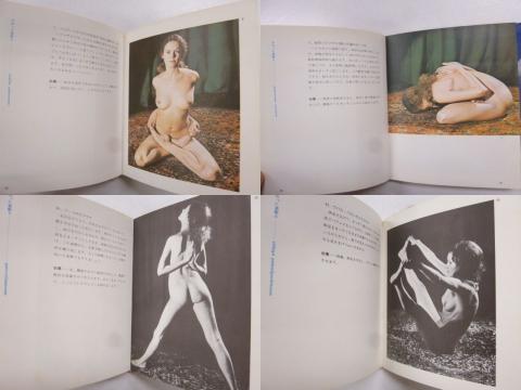 裸のヨガ Naked Yoga マルコム レイ 金沢文庫