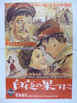 映画ポスター「白夜の果てに」野口久光 画