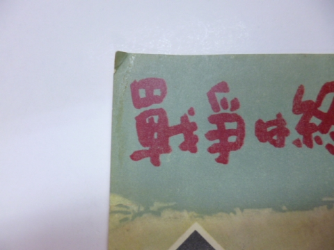 映画ポスター「女の獄舎」野口久光 画