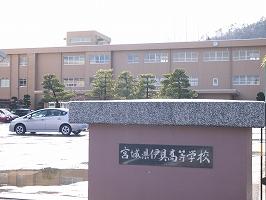 伊具高等学校