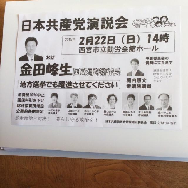 15-02-22演説会ビラ