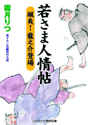 若さま人情帖(2)