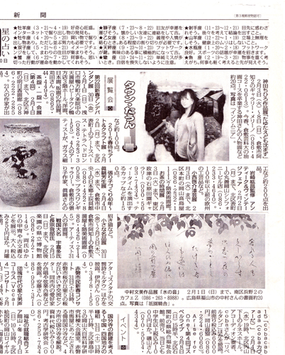 20150130mainichi-m.jpg