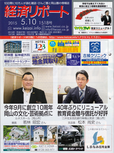 20150510keizaireport01-m.jpg