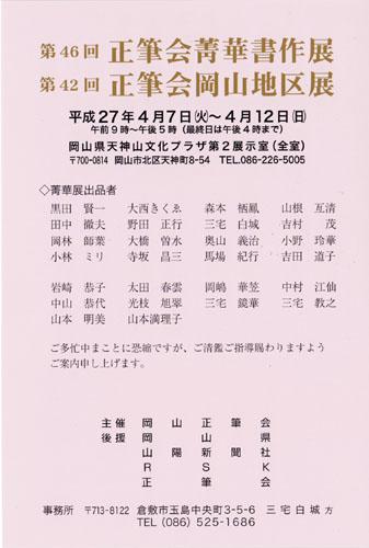 2015oka-seihitsu-m.jpg