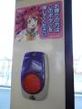 161231ラッピングバス降車ボタン