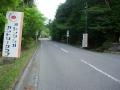 150503信楽側からアセボ峠登坂.2