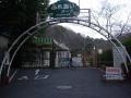 150124玉手山公園中央入り口