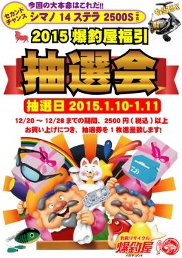 2015福引POP