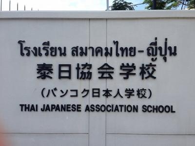 泰日協会学校