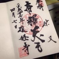 taishakuten_shuin.jpg