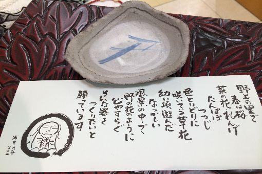 018-南山焼
