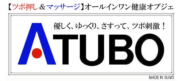 A TUBO