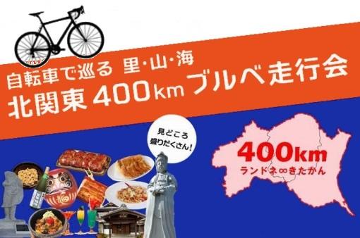 ランドネきたかん北関東400kmブルベ タイトル