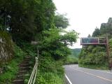 箱根峠の登山口からスタート