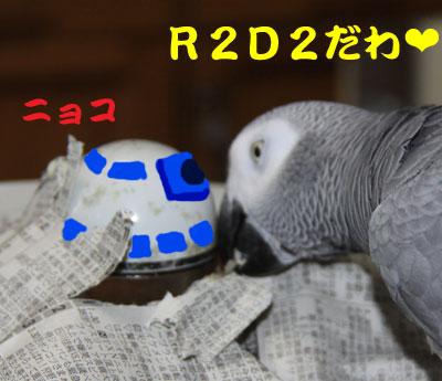 8_R2D2