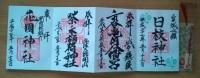150513gosyuin.jpg