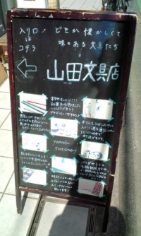yamada1-15311.jpg