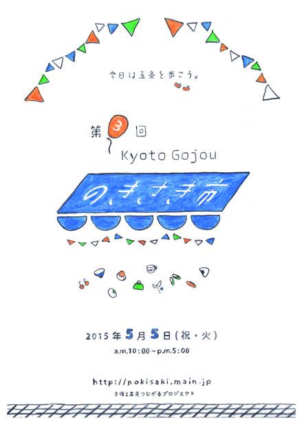 nokisaki2015web_3_3[1]