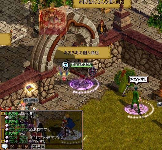 mitemasuurutora2-2.jpg